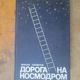 Голованов. Дорога на космодром. космос.