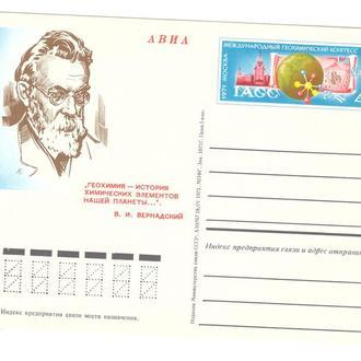 1971 СССР Почтовая карточка с оригинальной маркой Вернадский