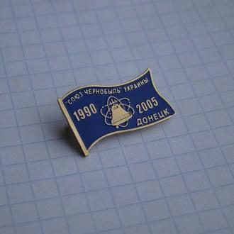 Союз Чернобыль Украина Донецк - 2005 ЧАЭС ликвидатор Украина