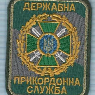 Шеврон ПВ Украины Пограничник Пограничная служба ДПСУ Велкро Липучка
