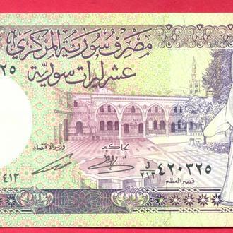 Боны Азия Сирия 10 фунтов 1991 г.