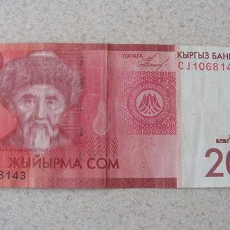 20 Сом Киргизия. Банкнота.