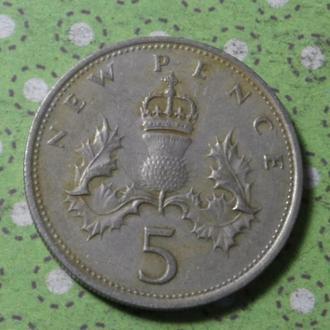 Великобритания 1969 год монета 5 пенсов !