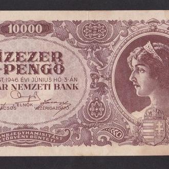 10 000 В-пенго. 1946г. Венгрия.