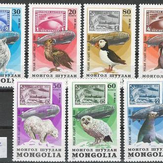 фауна Монголия-1981 50 лет полета дирижабля Цеппелин, Арктика (кц 11е)