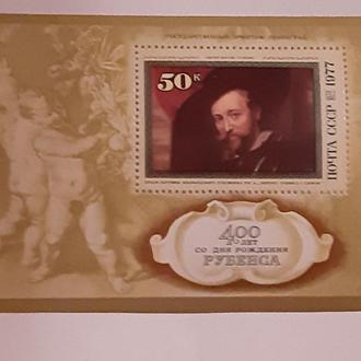 Почтовая марка СССР -400 лет со дня рождения Рубенса