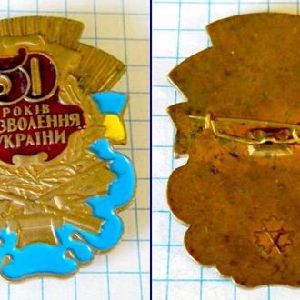 50 роів Визволення України