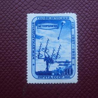 СССР 1958г. негаш.