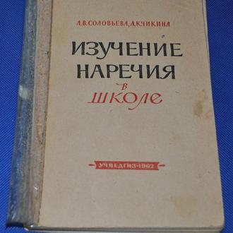 Соловьева, Чикина. Изучение наречия в школе