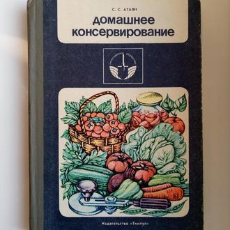 Домашнее консервирование - С.С. Атаян -