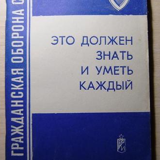 Это должен знать и уметь каждый. Гражданская оборона СССР, изд. ВИ 1985 г