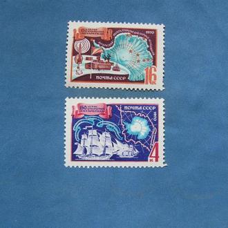 СССР 1970 год 150 лет открытия Антарктиды