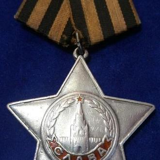 Орден Славы боевой. Оригинал. №10