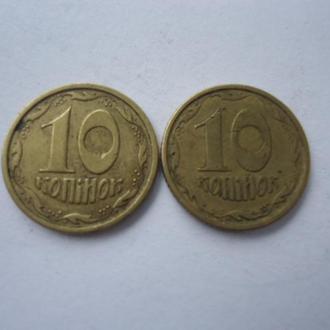 10 копеек 1996