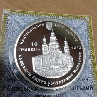 Елецкий Свято-Успенский монастирь , 10 грн. Серебро 2012 г.+ сертифікат