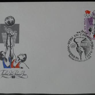 КПД 4 конверта Спорт Олимпиада XXI Монреаль 1976 год СССР