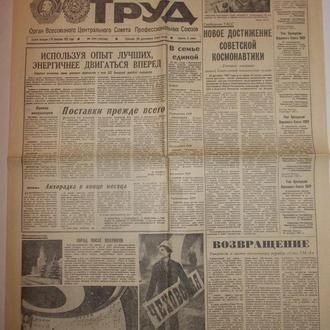 Газета Труд №299 1987