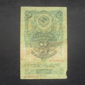 3 рубля 1947г. 16 лент. Ал 408014.