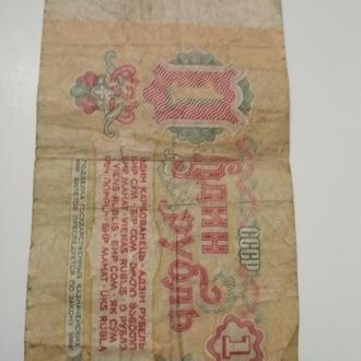 Один рубль 1961 года