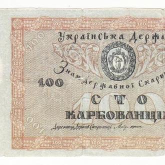 100 карбованцев 1918 Украина фальшивый фальш подделка