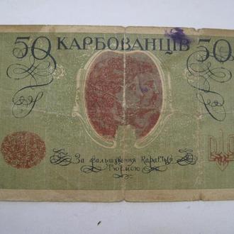 50 карбованців 1919 р