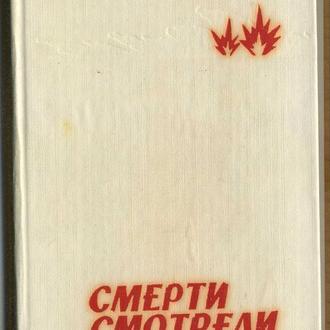 книга Смерти смотрели в лицо - В. Шутов