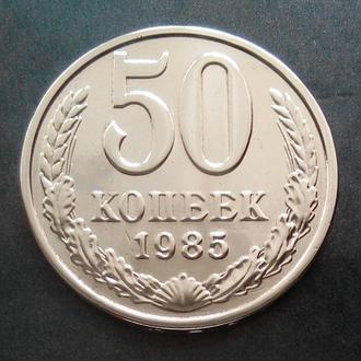 СССР 50 копеек 1985 г.