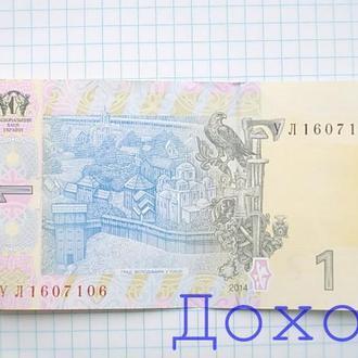 Банкнота Украина Україна 1 гривня 2014 Гонтарева YЛ 1607106