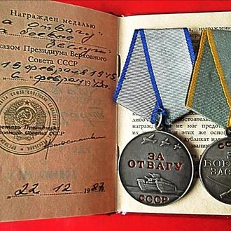 """За Отвагу!"".""За Боевые Заслуги!""(комплект на доке 1943-45г.)"