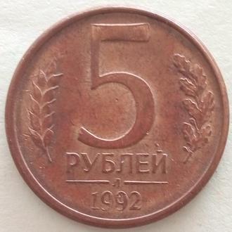 Россия 5 рублей, 1992 -Л-