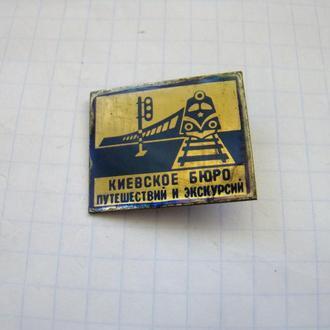 Киевское бюро путешествий и экскурсий.