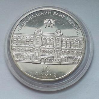 10-річчя Національного банку України / 10 лет НБУ Национальный банк 2001