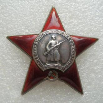 Орден Красной Звезды №343285