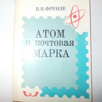Книга Атом и почтовая марка, 1978, В.В. Фрунзе, филателия