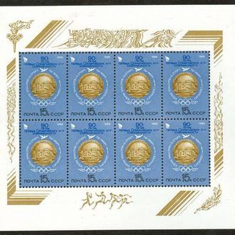 10 января. 90 лет первым Олимпийским играм современности. 8 х 15 коп