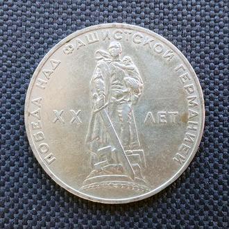 СССР 1 рубль 1965 г., 20 лет Победы