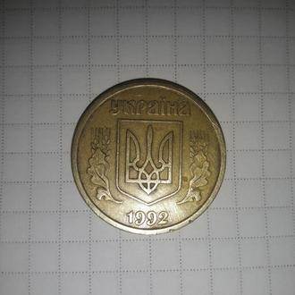 1 гривна 1992 год