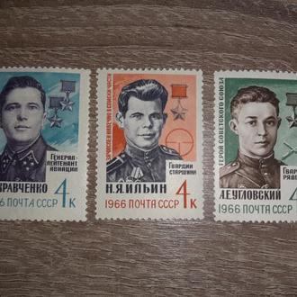 Марки СССР 1966г.Герои войны