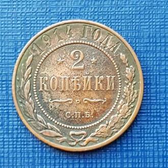 Монета 2 копейки 1914 года спб