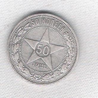 50 КОПЕЕК 1921 ГОД  РСФСР П.Л.