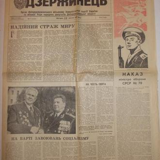 Газета Дзержинець 23 февраля 1988
