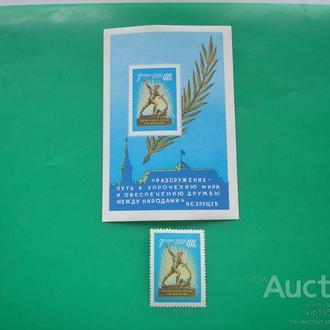 СССР 1960 За разоружение  MNH полн.