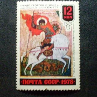 марка Чудо Георгия о змие