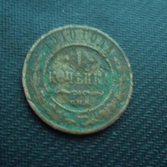 Ц.Россия 1 коп. 1910г.