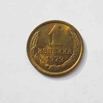 1 коп. = 1979 г. = СССР = ШТЕМПЕЛЬНЫЙ БЛЕСК!!! =
