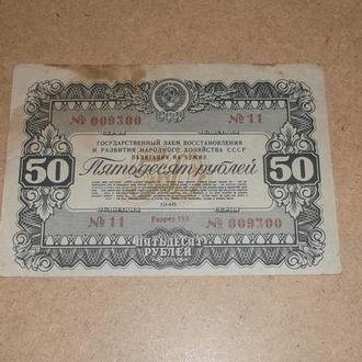 СССР облигация 50 рублей 1946 года