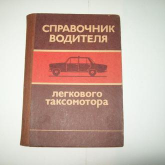 Справочник водителя такси легкового таксомотора СССР 1985 г.