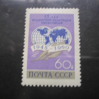 1960  Федерация профсоюзов  MNH