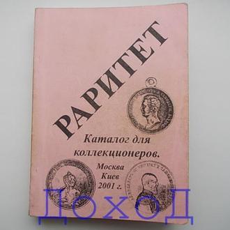 Книга Раритет Каталог для коллекционеров Москва Киев 2001 б/у