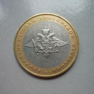 Россия 10 рублей 2002 ММД министерство
